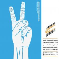 پوستر صلح برای خلیج فارس ، صلح برای خاورمیانه