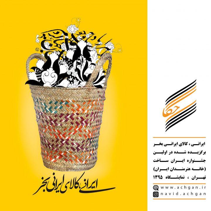 پوستر : ایرانی ، کالای ایرانی بخر