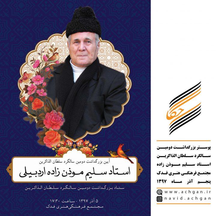پوستر دومین سالگرد سلطان الذاکرین استاد سلیم موذن زاده