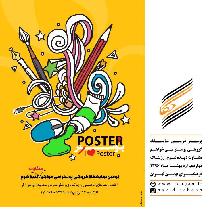 پوستر دومین نمایشگاه گروهی پوستر می خواهم متفاوت دیده شوم