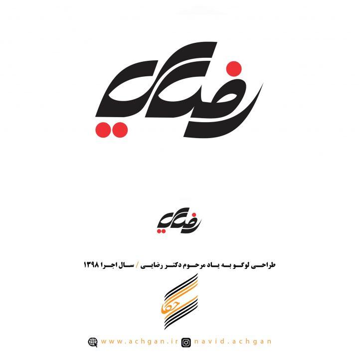 لوگو به یاد مرحوم دکتر رضایی