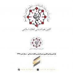 لوگو کانون هم اندیشی انقلاب اسلامی